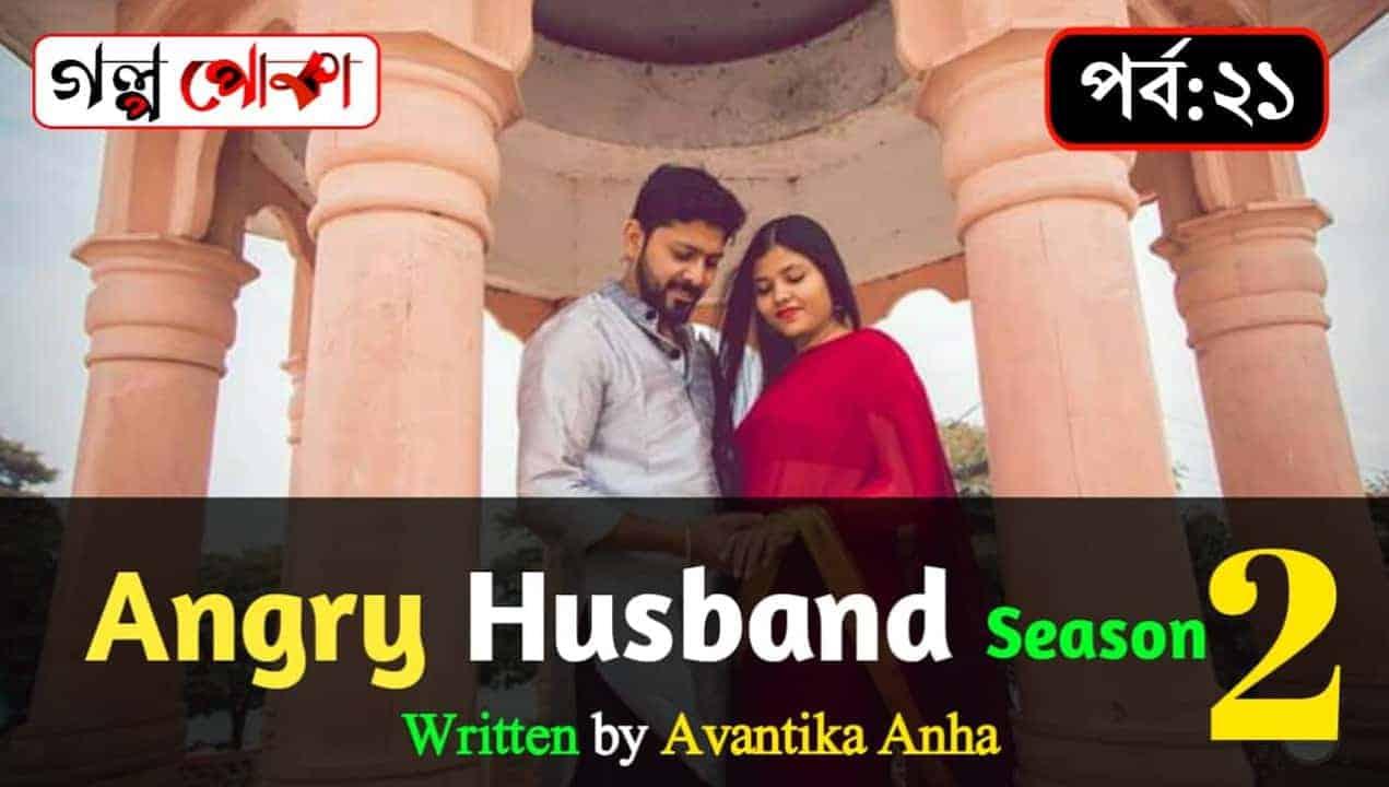 Angry_Husband Season_2_ Part_21