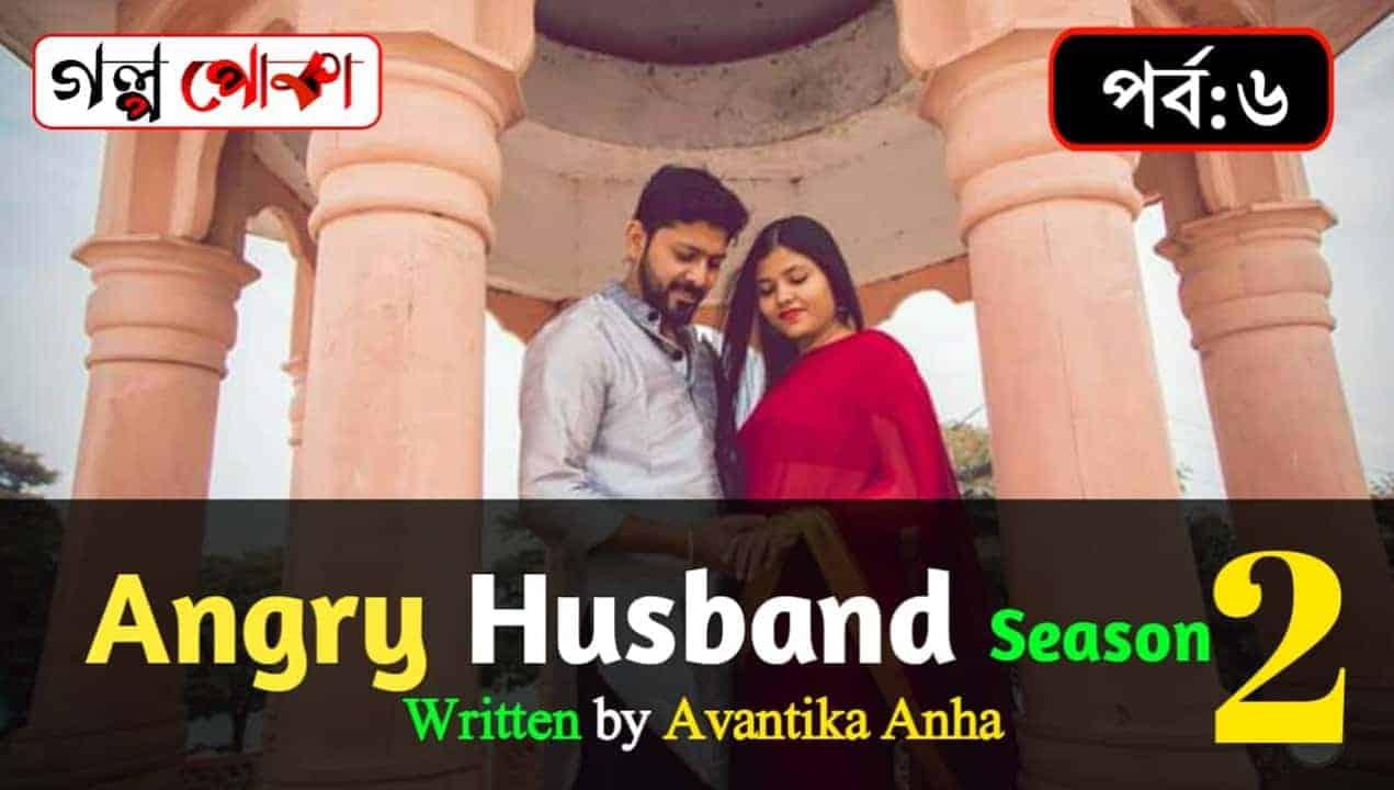 Angry_husband season_2, Angry_Husband Season_2_Part_4, Avantika Anha